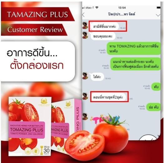 tomazing-plus-5 (2)