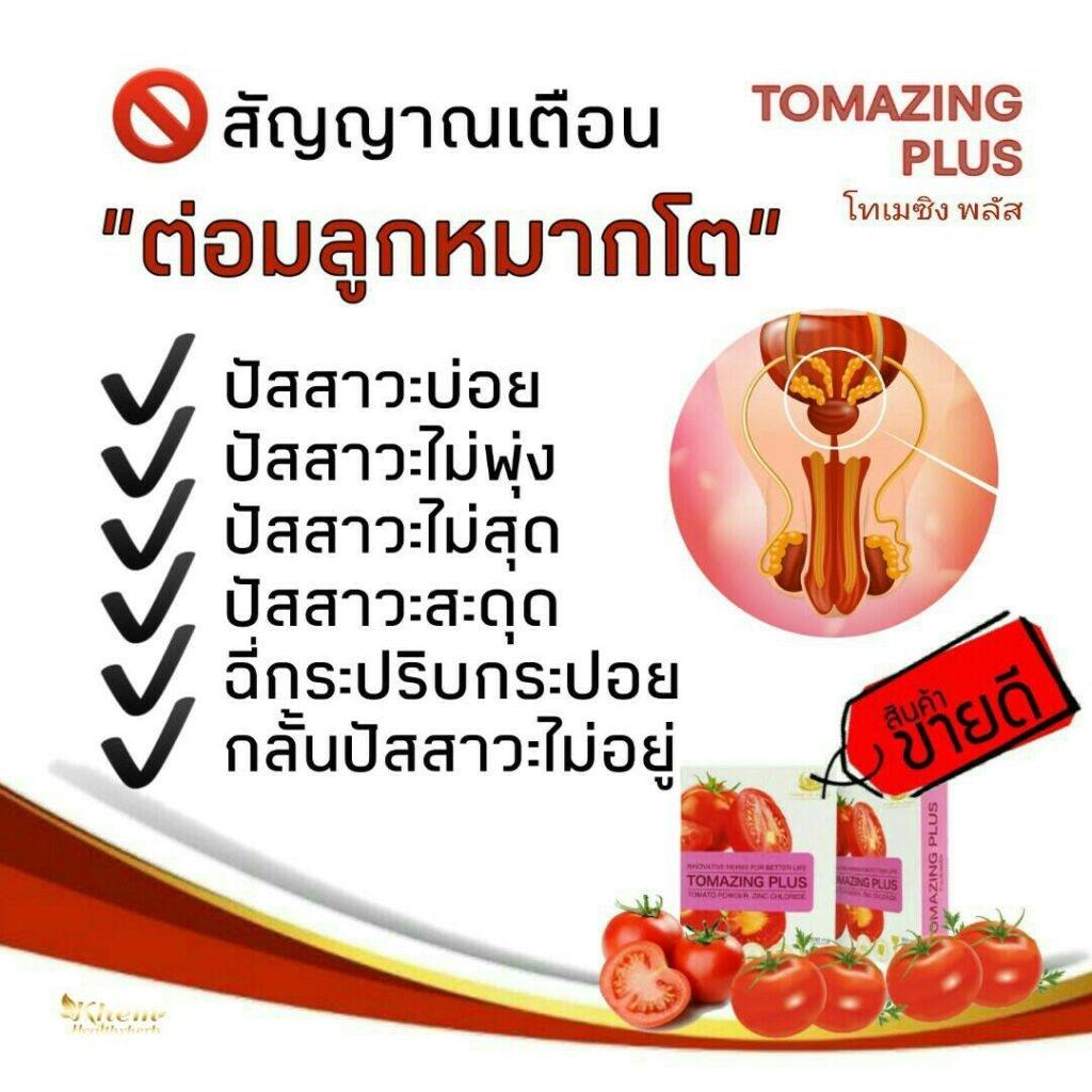 tomazing-plus2