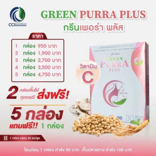 Green Purra Plus กรีนเพอร่าพลัส