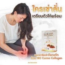 ISO Curma Collagen ไอโซเคอร์ม่า คอลลาเจน