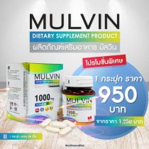 Mulvin มัลวิน วิตามินสูตรเฉพาะ ต่อต้านอนุมูลอิสระ ป้องกันโรค