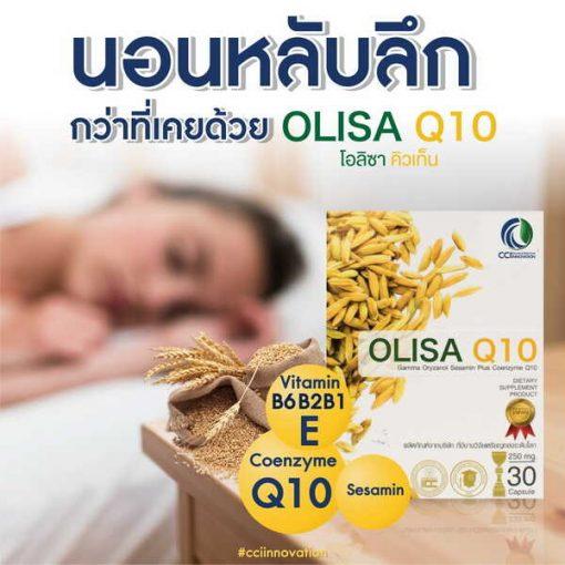 OLISA Q10 โอลิซ่าคิวเท็น นอนไม่หลับ วิตกกังวล